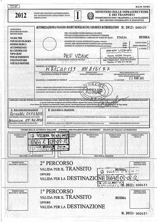образец заполнения французского дозвола