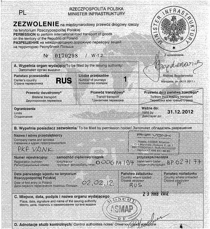 образец заполнения украинского дозвола - фото 8